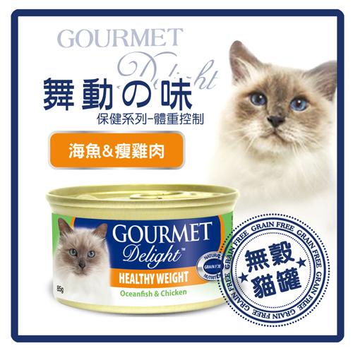 【力奇】舞動的味 無穀貓罐 保健系列-體重控制(海魚&瘦雞肉)85g【符合主食罐營養標準】(C002C12)