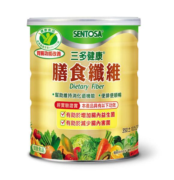三多生技健康膳食纖維350克罐送健康膳食纖維隨身包3包