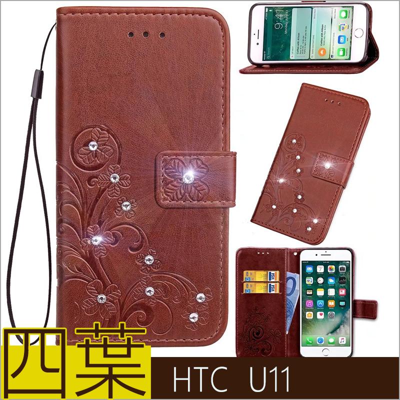 附掛繩 四葉草皮套 HTC U11 手機殼 保護套 手機套 htc Vive 5.5吋 殼 磁扣 插卡 立體壓花