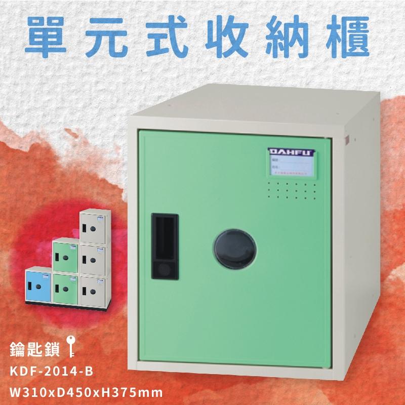 【台灣製造】附鑰匙鎖 KDF-2014-B 單元式收納櫃 可組合 置物櫃 娃娃機店 泳池