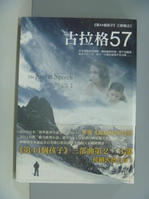 【書寶二手書T1/翻譯小說_GBC】古拉格57 第44個孩子三部曲之2_湯姆.羅伯.史密斯