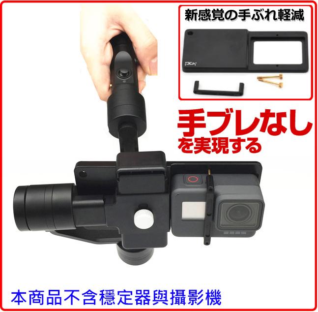 sj5000 sj9000飛宇spg live Smooth Q C GoPro HERO5 Black穩定器轉接架