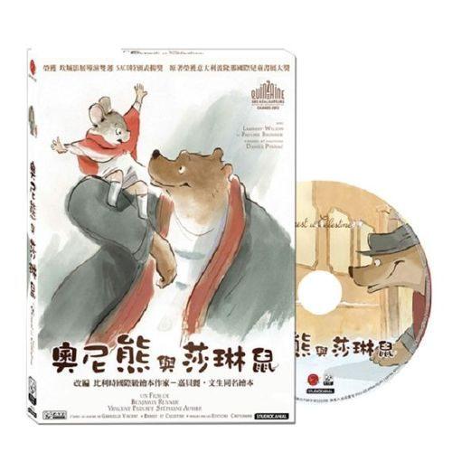 【降價促銷】奧尼熊與莎琳鼠 DVD ( Ernest et Celestine )