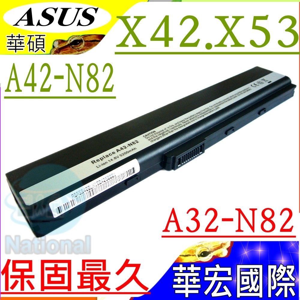 ASUS電池(14.4V/保固最久)-華碩 A42-N82,X52DR,X52J,X52F,X52JB,X52JC,X42JC,X42JP,X42JZ,X42N,X42EP
