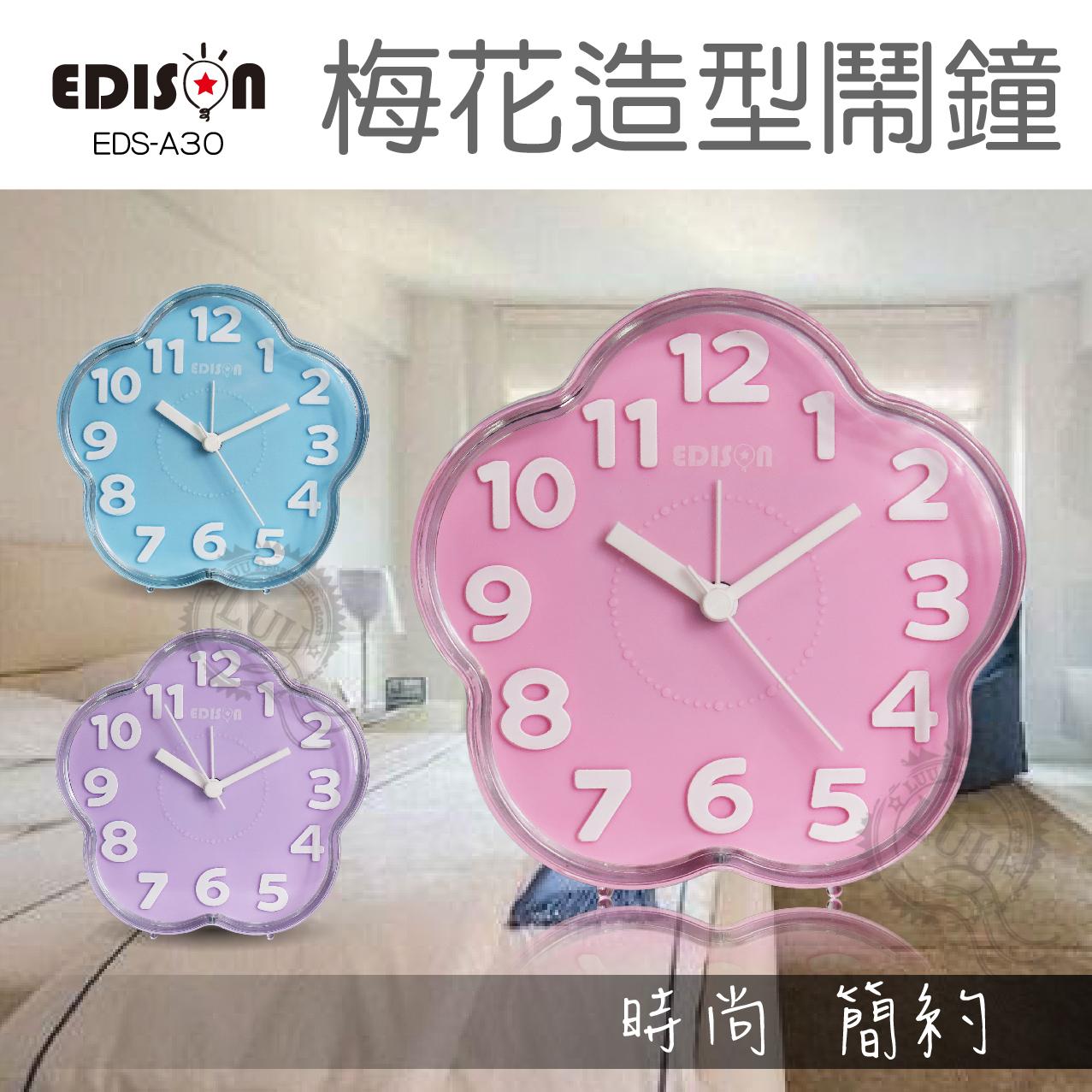 樂悠悠生活館EDISON愛迪生梅花造型鬧鐘時鐘鐘錶計時器鬧鈴EDS-A30
