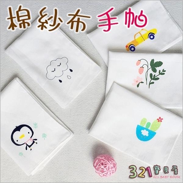 寶寶手帕Muslin tree高密度紗布巾餵奶巾洗澡巾-321寶貝屋