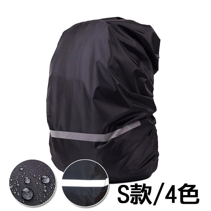 【泰博思】S 反光背包罩 防水套 防塵罩 防雨罩 戶外背包罩 反光條【H066】