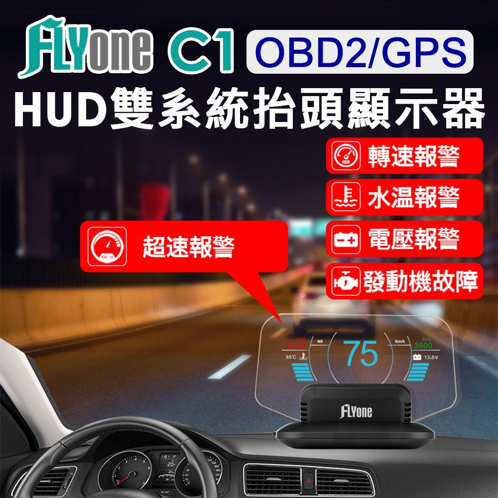 FLYone C1 HUD OBD2/GPS 雙系統多功能汽車抬頭顯示器