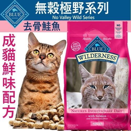 【培菓幸福寵物專營店】Blue Buffalo藍饌《無榖極野系列》成貓鮮味配方飼料-去骨鮭魚-11lb/4.98kg