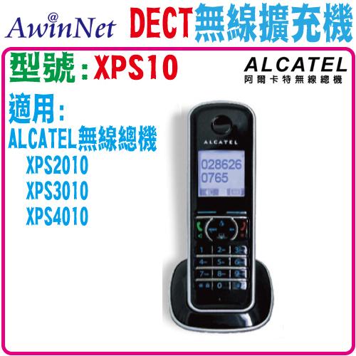 ALCATEL阿爾卡特DECT無線總機擴充無線子機XPS10