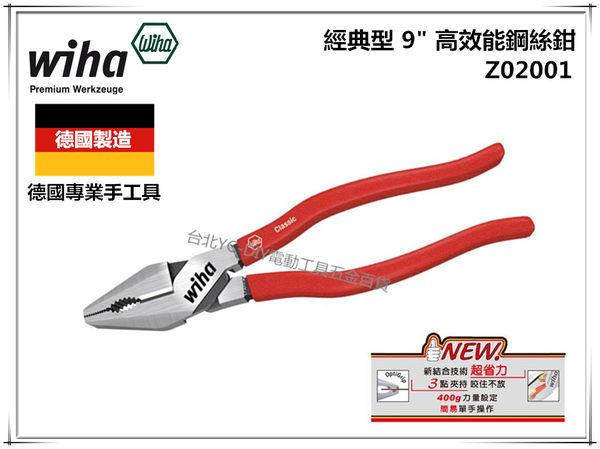 台北益昌德國Wiha Z02001經典型9高效能鋼絲鉗老虎鉗鉗子非K牌