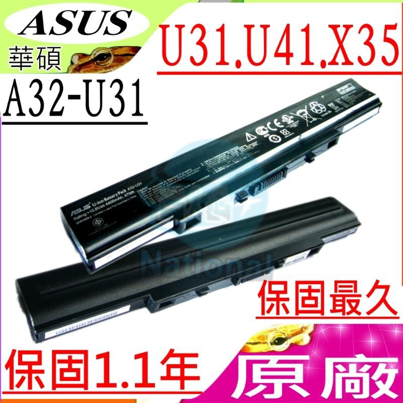 ASUS電池(原廠10.8V)-華碩電池 X35,X35F,X35J,X35JG X35SD,X35K,X35KI X35KB,X35S,A32-U31,A42-U31
