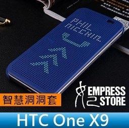 妃航智慧智能HTC ONE X9炫彩洞洞套洞洞殼休眠喚醒側翻皮套送保護貼觸控筆
