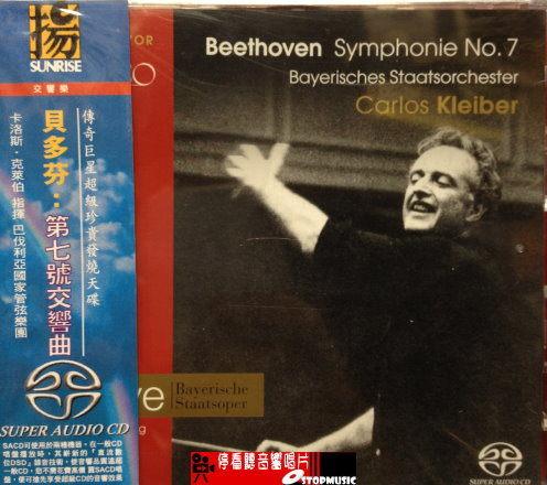停看聽音響唱片SACD貝多芬:第七號交響曲
