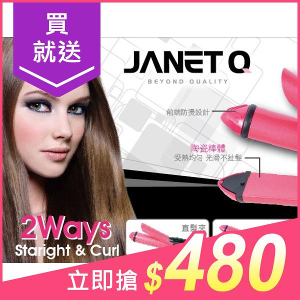JANET Q澤妮官二合一迷你直捲陶瓷電棒2代桃喜紅1支入小三美日直髮捲髮