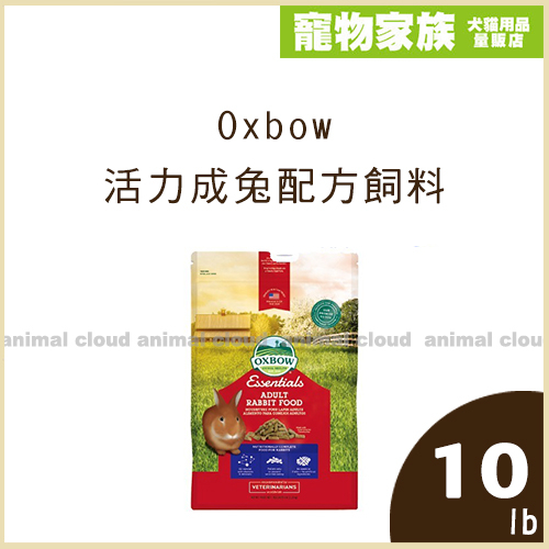寵物家族-Oxbow活力成兔配方飼料10磅搭配牧草更健康