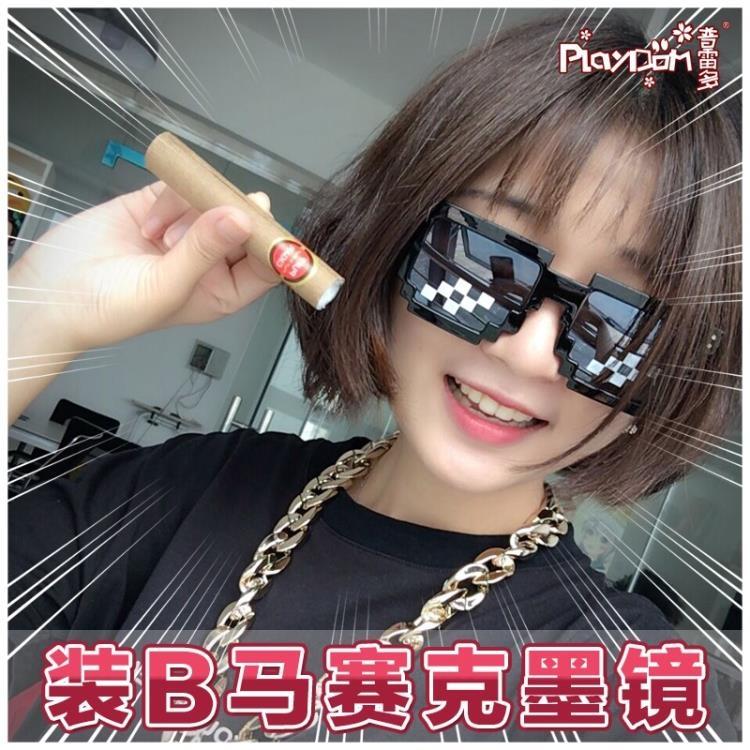 馬賽克眼鏡thug life像素墨鏡二次元裝逼神器stn創意打碼korea時尚記
