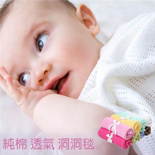 嬰兒被毯子 全棉洞洞毯嬰兒棉被 浴巾 B7G005 AIB小舖