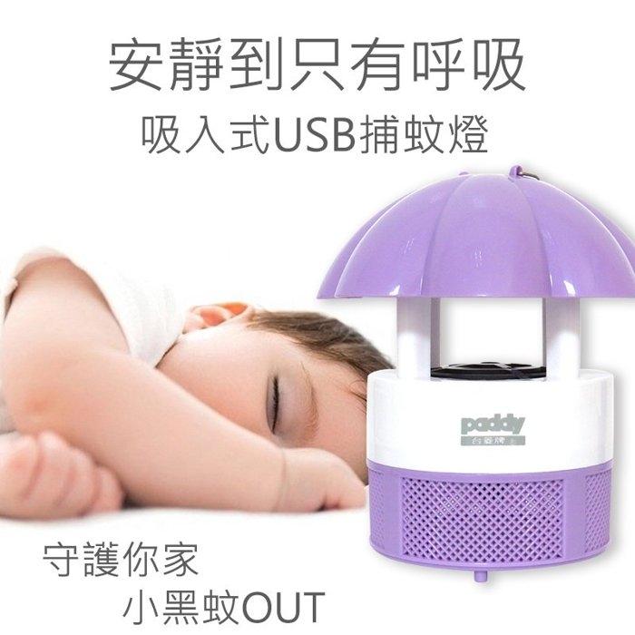 吸入式 USB 捕蚊燈 小黑蚊 光觸媒捕蚊燈 滅蚊燈 LED補蚊器 防蚊燈 驅蚊燈 露營 電蚊拍 蚊帳 防蚊液
