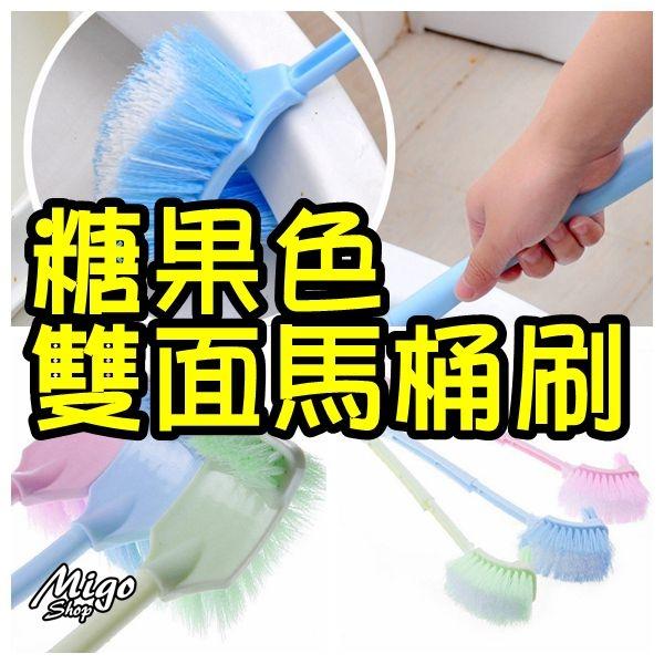 【糖果色雙面馬桶刷/雙面刷頭設計《不挑色》】馬桶刷背部毛刷設計衛生間長柄刷地板廁所