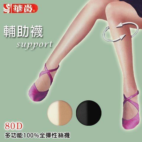 華貴80D輔助襪多功能100全彈性絲襪舒適透氣不易勾紗台灣製造透明絲襪OL美腿