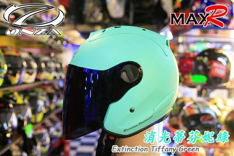 中壢安信ONZA MAX-R MAXR素色消光蒂芬妮綠半罩安全帽另有墨片或七彩電鍍片可加購
