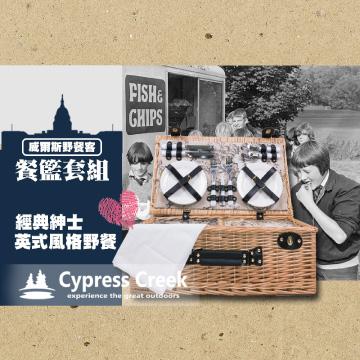 【賽普勒斯Cypress Creek】威爾斯野餐客套組 藤編野餐籃-2人用/雙隔間 野餐籃 麵包籃 CC-PB103