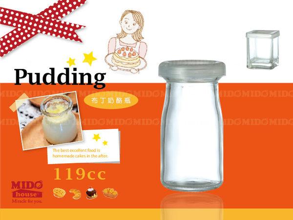 【烘焙】方形/奶瓶造型玻璃奶酪瓶/甜點杯/布丁杯(附蓋)-110/119cc《Mstore》