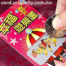 活動刮刮樂(多款可選)-活動玩遊戲-刮刮樂-婚禮活動- 也是祝福小卡喔-只要3元 幸福朵朵