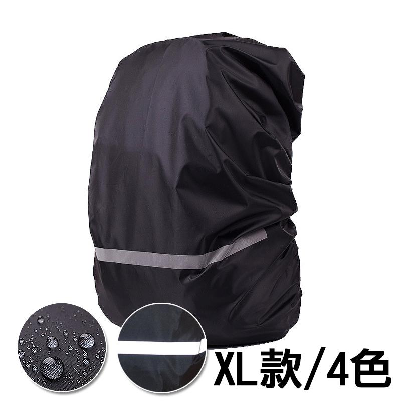 【泰博思】XL 反光背包罩 防水套 防塵罩 防雨罩 戶外背包罩 反光條【H066】
