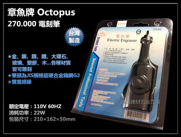 【台北益昌】Octopus 章魚牌 270.000 電刻筆 刻模機/研磨機/刻磨機 電動雕刻機