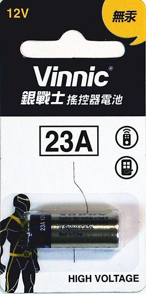 銀戰士12V23A搖控器電池1入