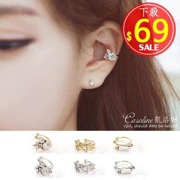 《Caroline》★【天生美麗】甜美魅力、迷人風采無限動人時尚耳骨夾耳環(單件)67406