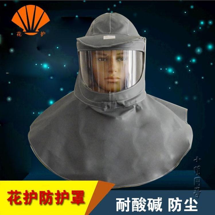 花護耐酸堿頭罩防毒面具防塵面罩噴漆專用帽防飛濺防護面罩小明同學