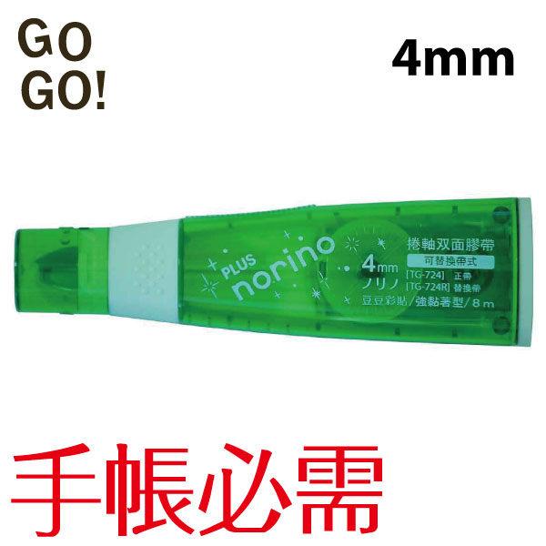 (37-720)PLUS Norino豆豆彩貼-捲軸雙面膠帶 TG-724 (4mm) 手帳/卡片/筆記本/黏貼相本使用!