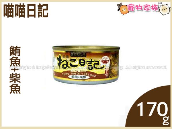 寵物家族*-喵喵日記-鮪魚 柴魚170g