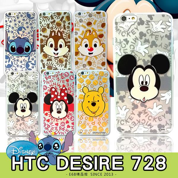 E68精品館正版迪士尼背景透明殼HTC DESIRE 728米奇米妮史迪奇軟殼手機套手機殼保護套D728