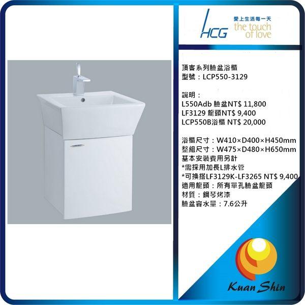 HCG和成臉盆浴櫃LCP550-3129