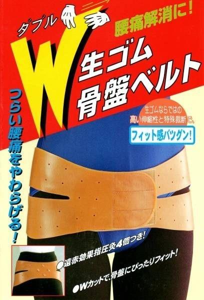 日本製W骨盆矯正帶護腰帶彈性強男女可用654300代購通販屋