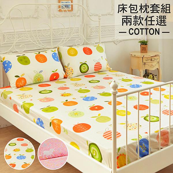 BELLE VIE 台灣製 100%精梳純棉 單人床包枕套二件組 【兩款任選】