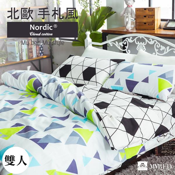 床包北歐風-雙人床包被套四件組獨家雙版設計青澀MY BED
