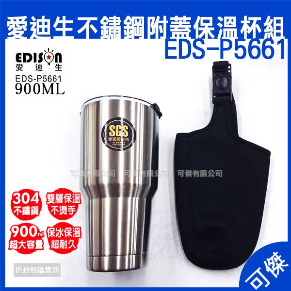 可傑 環光 304 不銹鋼冰霸杯 900ML 保冰 保溫 隨身杯 隨身酷涼 冰鎮暢飲 (加贈杯帶及杯架)