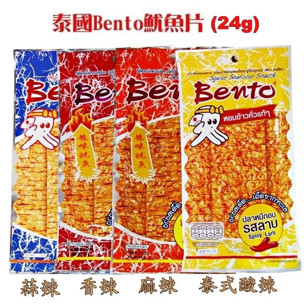 【泰國Bento超味魷魚片-大包裝(24 g) 一次讓您吃的更過癮 共4款 泰國必買人氣】