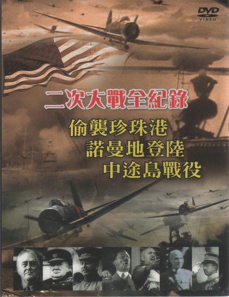 二次大戰全紀錄DVD太平洋戰役北極海戰役大西洋戰役地中海戰役北非戰役音樂影片購