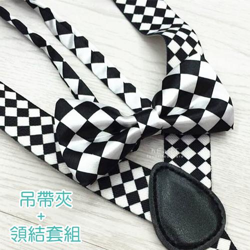 復古兒童黑白菱格吊帶夾領結套組男女童背帶褲帶夾