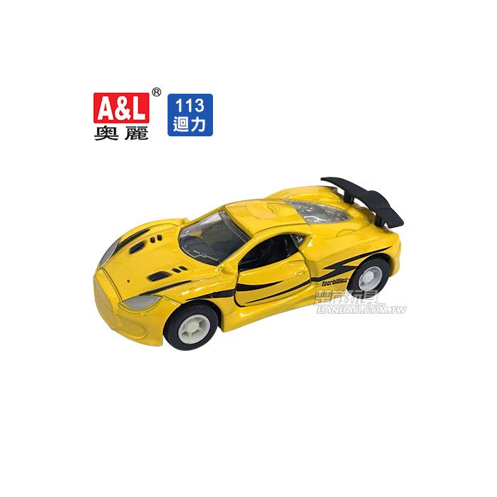 A&L奧麗迷你合金車 NO.113 超級跑車 迴力車 超跑 賽車 模型車(1:64)【楚崴玩具】