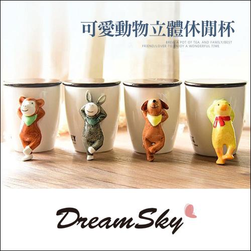 可愛 動物 立體 休閒杯 馬克杯 陶瓷杯 小狗 猴子 鴨子 驢子 造型 趣味 創意 杯蓋 DreamSky