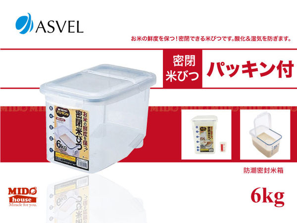 日本ASVEL防潮密封收納盒米桶6kg Midohouse