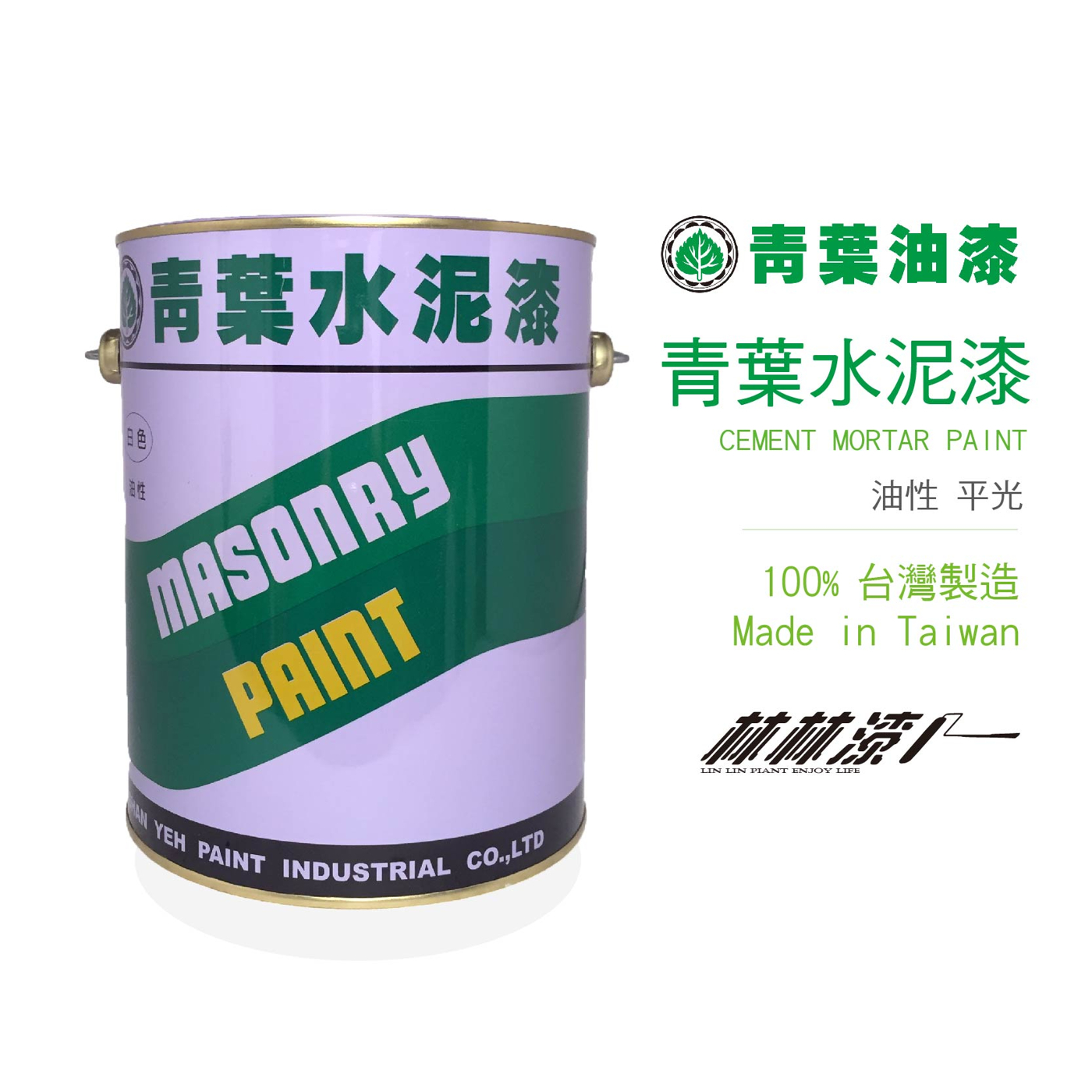 林林漆青葉油性水泥漆平光白色1加侖