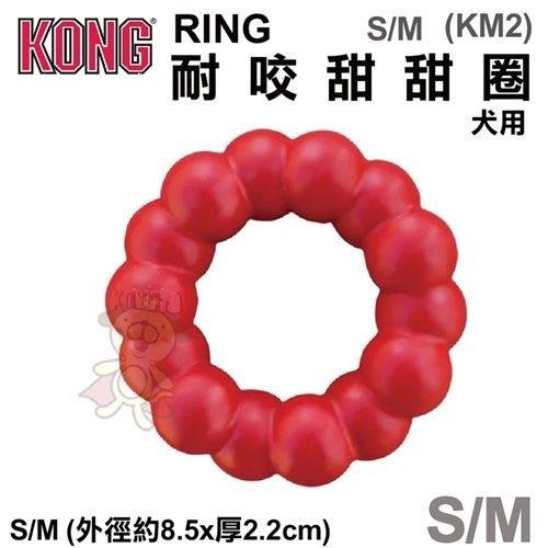 『寵喵樂旗艦店』美國KONG《RING耐咬甜甜圈》S/M號(KM2)